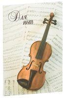 """Тетрадь для нот """"Скрипка"""""""