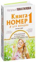 Книга номер 1 # для женщин. Упражнения и практики женственности