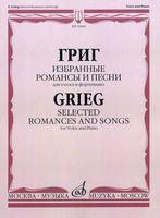 Григ. Избранные романсы и песни. Для голоса и фортепиано