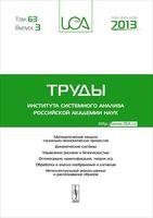 Труды ИСА РАН. Том 63. Выпуск 3