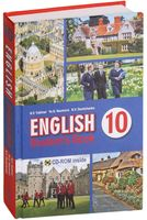 Английский язык. 10 класс (+ CD)