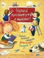 Успей прочитать к школе! Самые нужные стихи, рассказы, сказки