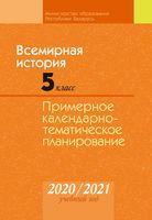 Всемирная история. 5 класс. Примерное календарно-тематическое планирование. 2020/2021 учебный год. Электронная версия