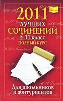 2011 лучших школьных сочинений. 5-11 класс. Полный курс