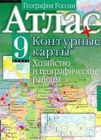 Атлас. География России. Контурные карты. Хозяйство и географические районы. 9 класс