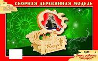 """Сборная деревянная модель """"Знаки зодиака: Козерог"""" (фоторамка)"""