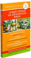 Alice's Adventures in Wonderland. The Wonderful Wizard of Oz. Уровень 1