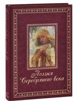 Поэзия Серебряного века (подарочное издание)