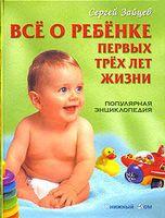 Всё о ребёнке первых трёх лет жизни. Популярная энциклопедия