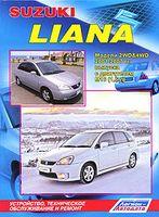Suzuki Liana. Модели 2001-2007 г. Устройство, техническое обслуживание и ремонт