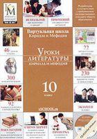 Уроки литературы Кирилла и Мефодия: 10 класс