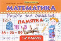 Математика. 1-2 классы. Работа над ошибками. Памятка