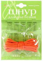 Шнур для плетения (3 м; оранжевый)