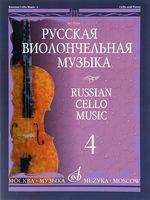 Русская виолончельная музыка. Выпуск 4. Для виолончели и фортепиано