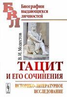 Тацит и его сочинения. Историко-литературное исследование