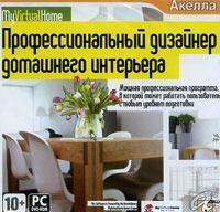 MyVirtualHome: Профессиональный дизайнер домашнего интерьера