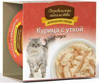 """Консервы для кошек """"Домашние обеды"""" (80 г; курица с уткой)"""