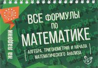 Все формулы по математике