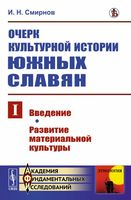 Очерк культурной истории южных славян. Выпуск 1