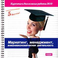 5 баллов! Курсовые и дипломные работы 2010. Маркетинг, менеджмент, внешнеэкономическая деятельность