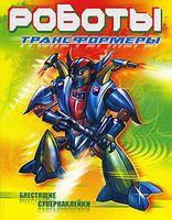Роботы-трансформеры (желтая)
