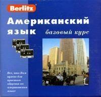 Berlitz. Американский язык. Базовый курс (+ 3 аудиокассеты, CD)