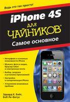 """iPhone 4S для """"чайников"""". Самое основное"""