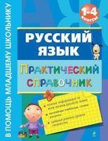 Русский язык. Практический справочник (1-4 классы)