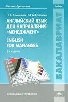 """Английский язык для направления """"Менеджмент"""""""