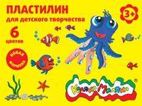 """Пластилин """"Каляка-Маляка"""" (6 цветов; 90 г)"""