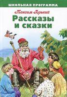 Максим Горький. Рассказы и сказки