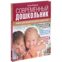Современный дошкольник. Книга для воспитателей и родителей