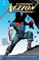 Супермен. Action Comics. Супермен и Люди из Стали