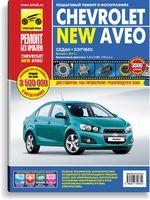 Chevrolet Aveo с 2011. Руководство по эксплуатации, техническому обслуживанию и ремонту