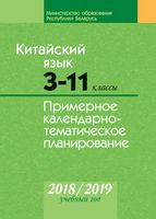 Китайский язык. 3-11 классы. Примерное календарно-тематическое планирование. 2018/2019 учебный год. Электронная версия