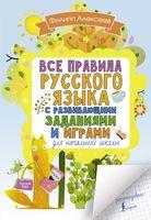 Все правила русского языка для начальной школы с развивающими заданиями и играми