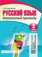 Русский язык. 3 класс. Комплексный тренажер. Интерактивные задания