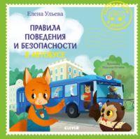 Правила поведения и безопасности в автобусе