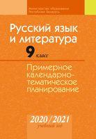 Русский язык и литература. 9 класс. Примерное календарно-тематическое планирование. 2020/2021 учебный год. Электронная версия