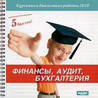 5 баллов! Курсовые и дипломные работы 2010. Финансы, бухгалтерия, аудит