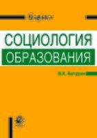 Социология образования