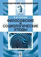 Философские и социологические этюды