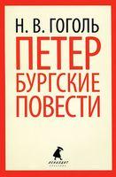 Петербургские повести (м)