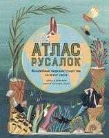 Атлас русалок. Волшебные морские существа со всего света