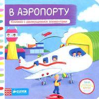 В аэропорту. Книжка-игрушка