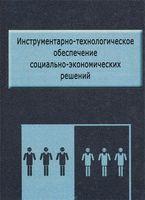 Инструментарно-технологическое обеспечение социально-экономических решений