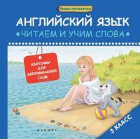 Английский язык. Читаем и учим слова. 3 класс