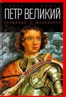 Петр Великий. Прощание с Московией