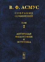 В. Ф. Асмус. Собрание сочинений. В 7 томах. Том 2. Античная философия и эстетика