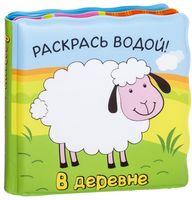 """Книжка для купания """"В деревне"""""""